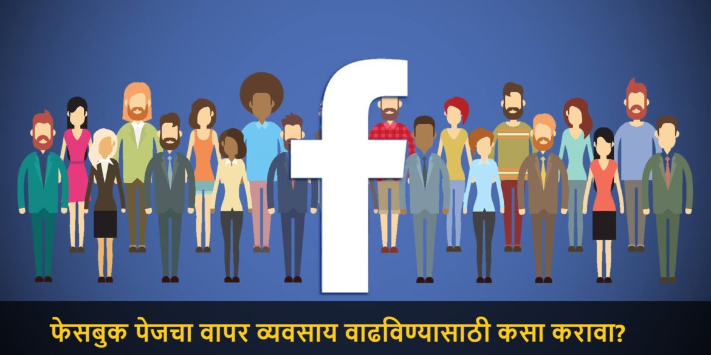 फेसबुक पेजचा वापर व्यवसाय वाढविण्यासाठी कसा करावा?